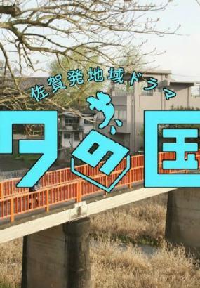 NHK佐贺地域SP来自泥滩国