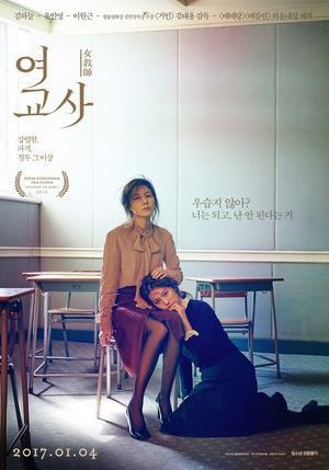 女教师(韩国)