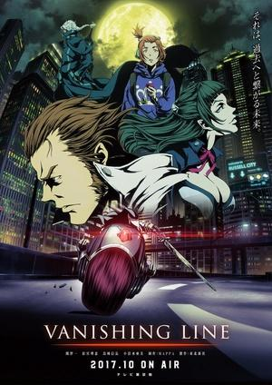 牙狼GARO-VANISHING LINE