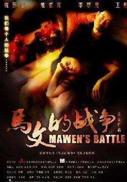马文的战争