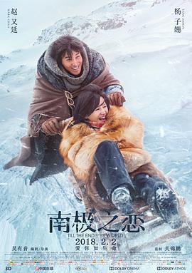 南极之恋 海报