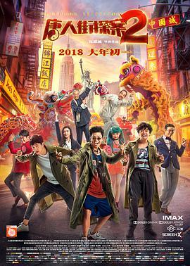 唐人街探案2 海报