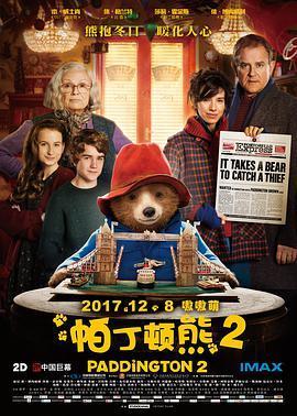 帕丁頓熊2 海報
