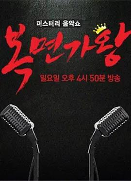 蒙面歌王韓國版 2018