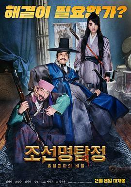 朝鮮名偵探3:吸血怪魔的秘密