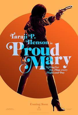 驕傲的瑪麗