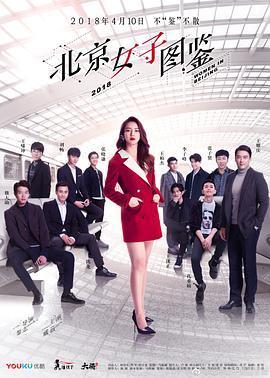 北京女子图鉴 海报