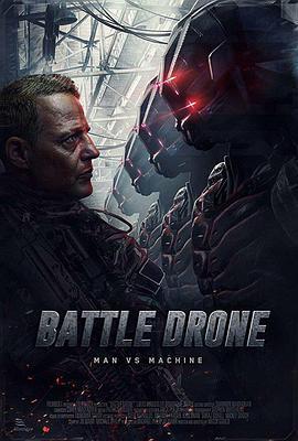 無人機戰場 海報