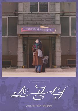 小公主(韓國) 海報