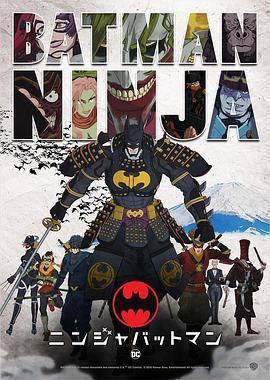 忍者蝙蝠侠