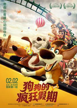 狗狗的瘋狂假期 海報