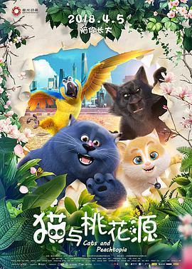 猫与桃花源 海报