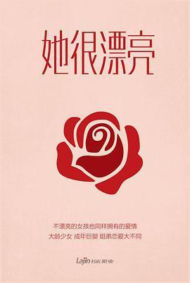 她很漂亮(中国版) 海报